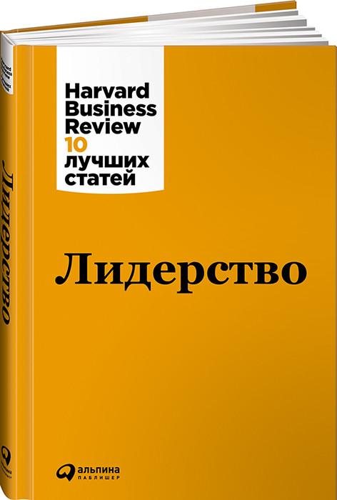 Лидерство. Harvard Business Review 10 лучших статей - Магазин Кошара в Киеве