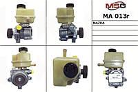 Насос Г/У восстановленный MAZDA 6 2002-2008 Дизель   MSG - MA 013R