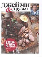 Выбор Джейми. Блюда из мяса Оливер Дж