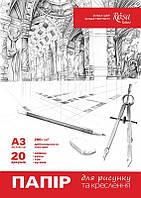 Папка для рисунку та черчения, ROSA Talent, А3 (29,7х42 см), 200г/м2, 20л., ГОЗНАК