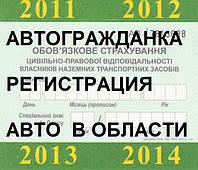 Автогражданка в Харьковской области (ОСАГО для физических лиц РЕГИСТРАЦИЯ ТС в области)