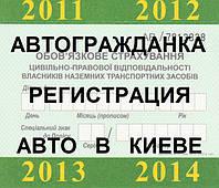 Автогражданка в Киеве, ОСАГО (регистрация ТС в Киеве)