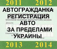 Автогражданка, ОСАГО для автомобилей которые зарегистрированы за пределами Украины