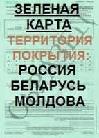 Зеленая Карта,зеленка,green card,автогражданка в Россию,страховка,страхование