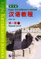 Учебники китайского языка