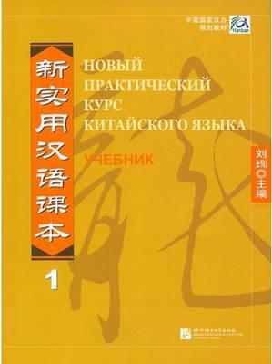 Новий практичний курс китайської мови