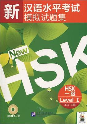 Базові тренувальні тести для HSK
