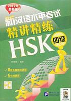 Комплекты 2 в 1 для подготовки к HSK разных уровней