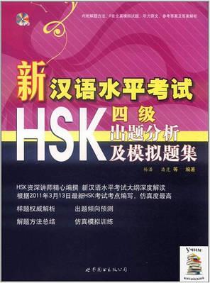 Посібники HSK видавництва 世界图书出版公司