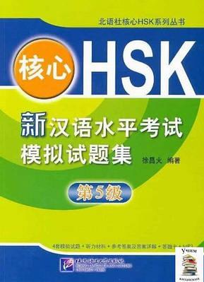 Тренувальні тести для підготовки до HSK 5 і 6 рівнів