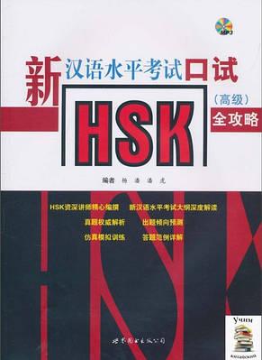 Різні посібники для підготовки до HSK