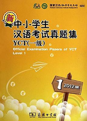 Посібники для підготовки до YCT