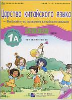"""Серия учебников китайского языка для детей """"Царство китайского языка"""""""