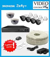 """Комплект наружного видео наблюдения 6 камер """"Эконом 2к4у+"""""""