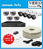 """Система видеонаблюдения 8 камер """"Эконом 4к4у"""""""