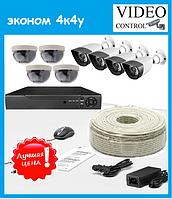 """Система видеонаблюдения 8 камер """"Эконом 4к4у"""", фото 1"""