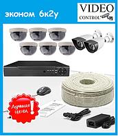 """Готовая система видеонаблюдения 8 камер """"Эконом 6к2у"""""""