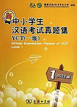 Офіційні екзаменаційні білети до іспиту YCT 2012 року. Рівень 1