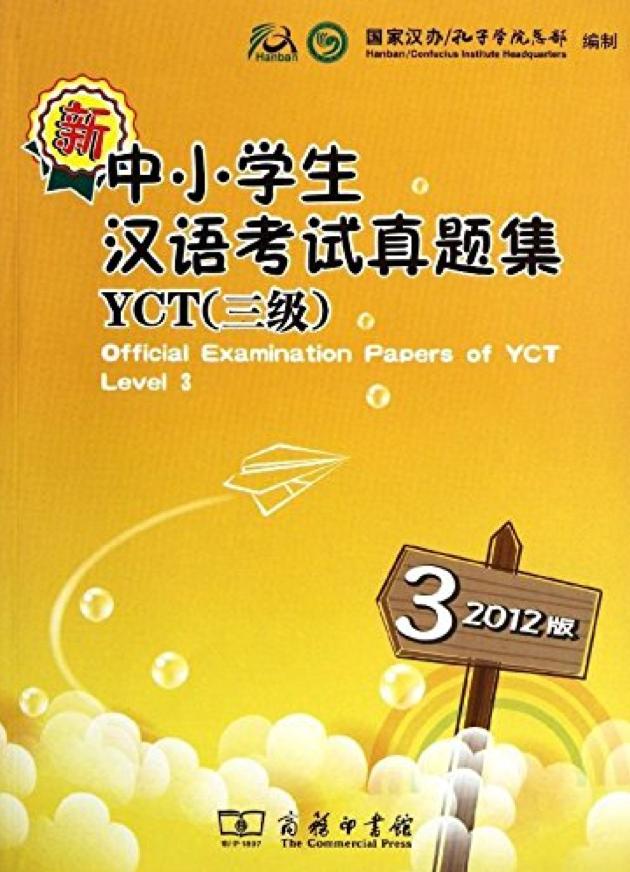 Офіційні екзаменаційні білети до іспиту YCT 2012 року. Рівень 3