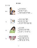 Офіційні екзаменаційні білети до іспиту YCT 2012 року. Рівень 3, фото 2