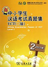 Офіційні екзаменаційні білети до іспиту YCT 2012 року. Рівень 2