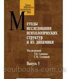 Методы исследования психологических структур и их динамика. Вып. 5 Савченко Т.Н., Головина Г.М.