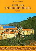 Хориков И. П.  Учебник греческого языка в двух частях. Ч. I-II