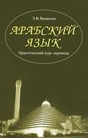 Э. В. Яковенко  Арабский язык. Практический курс перевода (+ CD-ROM)