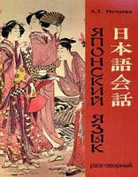 Нечаева, Л. Т.  Учебник разговорного японского языка + CD