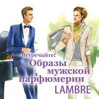 Номерная коллекция мужских ароматов Ламбре (Lambre)  2016 года