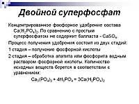 Суперфосфат двойной мешок 50кг NP(s)12-24