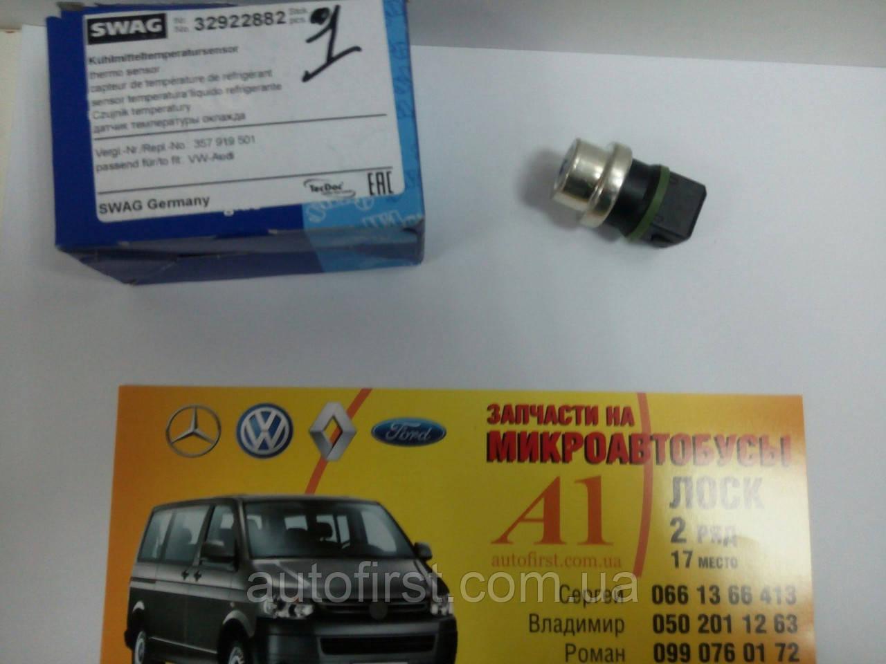 """SWAG 32922882 Датчик температуры охлаждающей жидкости Volkswagen Caddy/Transporter/LT (Германия) - Интернет-магазин """"AUTOFIRST"""" в Харькове"""