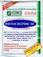 Фитоспорин-М, 10 г