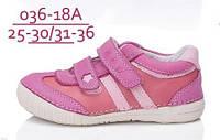 Спортивные туфли девочке
