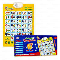 "Интерактивный плакат ""Говорящий букварёнок"" Play smart 7002"