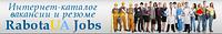 Интернет-каталог вакансий и резюме RabotaUA Jobs