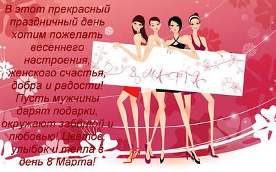 Поздравляем всех женщин с праздником 8 МАРТА!!!