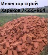 транспортировка красного кирпича в Харькове