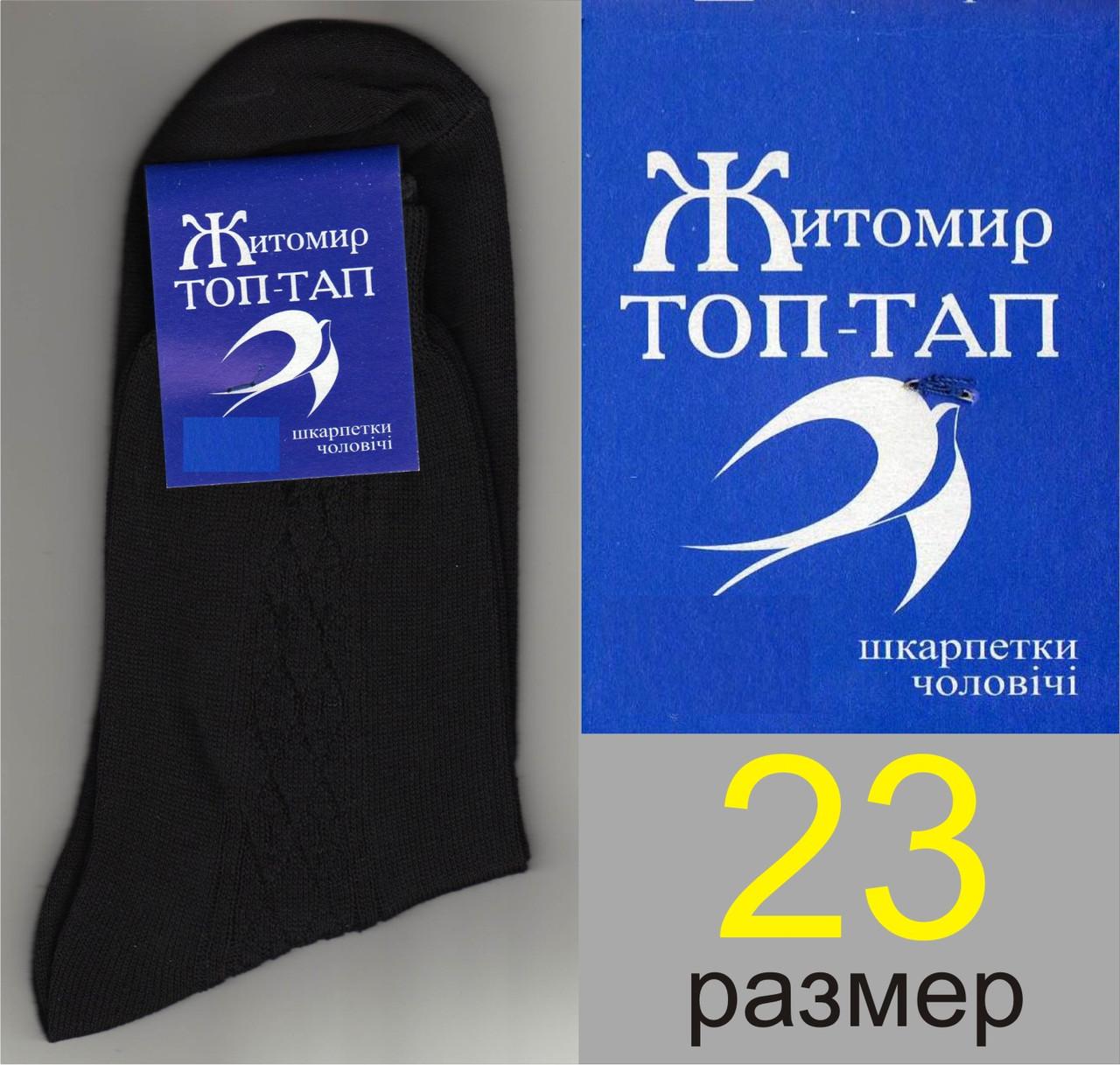 """Носки мужские демисезонные х/б, боковой узор """"Топ-Тап"""", г. Житомир черный 23 размер НМД-0555"""