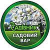 Садовый вар, 90 гр (Садiвник)
