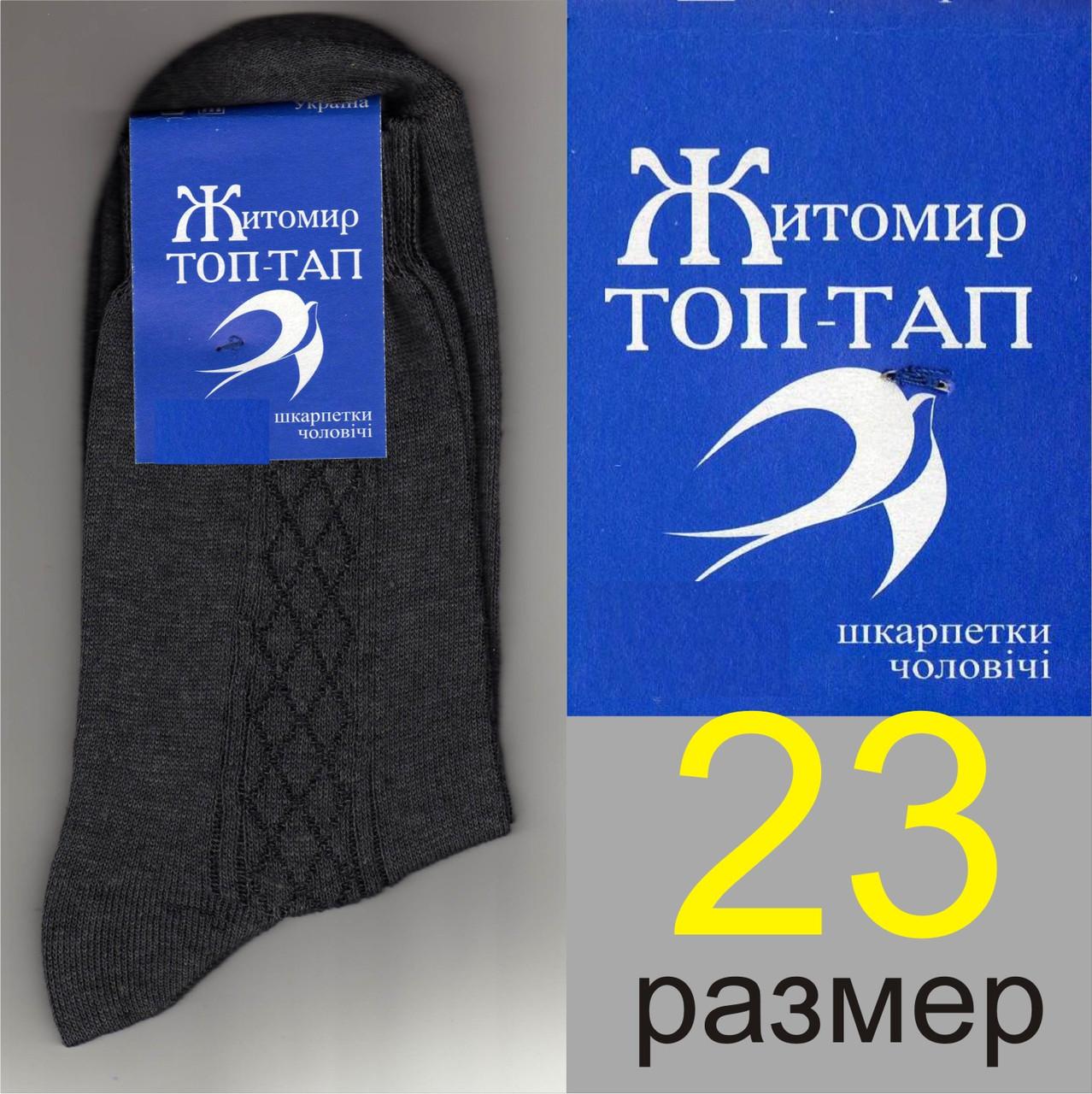 """Носки мужские демисезонные х/б, боковой узор """"Топ-Тап"""", г. Житомир 23 размер Темно-серый НМД-0554"""