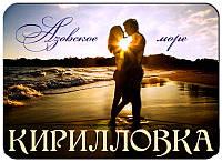 """3-Д магнит """"Влюбленная пара"""""""