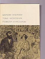 Шолом - Алейхем Тевье - молочник Повести и рассказы