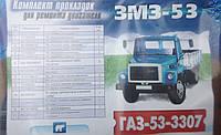 Комплект ремонтный прокладок двигателя газ 53/ 3307, 17 наименований