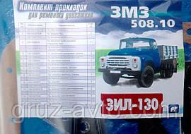 Комплект ремонтний прокладок двигуна ЗиЛ-130 / 21 найменування