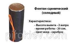 Фонтан Сценический - 2 метра, 20 секунд, цвет Серебро F100 S