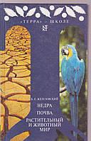 Б.Е. Железовский Недра. Почва. Растительный и животный мир