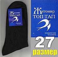 """Носки мужские демисезонные х/б, боковой узор """"Топ-Тап"""", г. Житомир 27 размер черный НМД-250"""