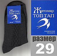 """Носки мужские демисезонные х/б, боковой узор """"Топ-Тап"""", г. Житомир 29 размер Темно-серый НМД-259"""