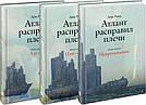 """Трилогия """"Атлант расправил плечи"""" твердый переплет 3 тома Айн Ренд"""